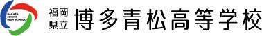 福岡県立博多青松高校